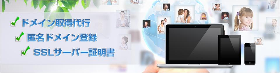 ドメイン取得代行、匿名ドメイン登録、SSLサーバー証明書