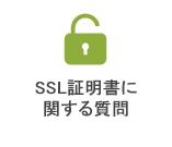 SSL証明書に関する質問